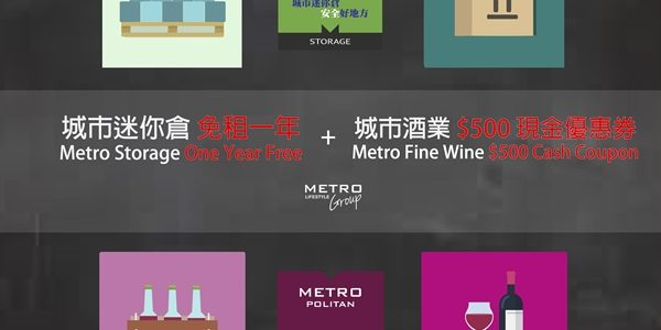 Exclusive Offer: Metropolitan Storage X Metropolitan Wine