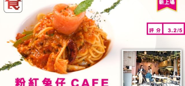 【Cafe52: Media News by Eat and Travel Weekly】