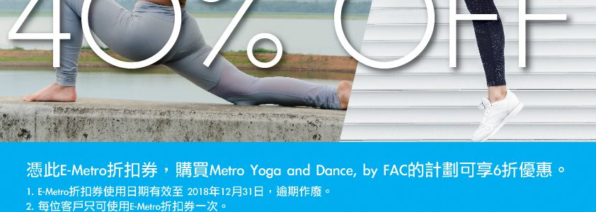 【Metro Yoga and Dance by FAC: EXCLUSIVE Early Bird Offer for our members】