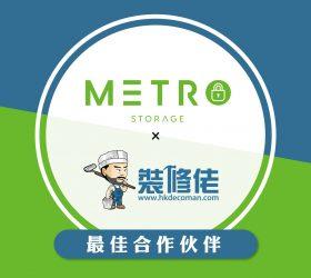 【Metropolitan Storage x Decoman】